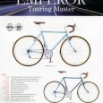 丸石サイクルのエンペラーツーリングマスターの取扱開始しました! 詳細はスタッフまでお気軽にお問い合わせください^^ 旅する自転車 EMPEROR Touring Master