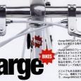 自転車のクエストでは、新しくcharge BIKES (チャージ/イギリス)の取扱いを始めますことを当ブログをご覧の皆様に先駆けてお知らせいたします。  charge BIKES は小さなイギリス生まれのバイ […]