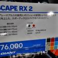 GIANT展示会より3回目。  ESCAPEシリーズもカッコイイですよ!        ミニベロIDIOM、小径ですが速いで […]