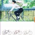 シルバーウィークも終盤。皆様休日を満喫していらっしゃいますか?  続々とお店に届いている2016年版最新カタログから、 今日は特に女性にオススメしたい、美しい自転車をご紹介します。   […]